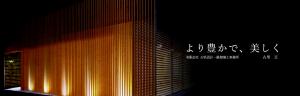 有限会社 古里設計一級建築士事務所