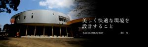 株式会社 桑田建築設計事務