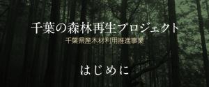 千葉の森林再生プロジェクト