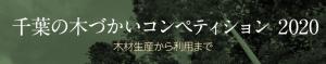千葉の木づかいコンペティション2020
