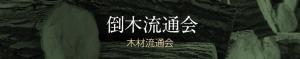 倒木流通会(木材流通会)